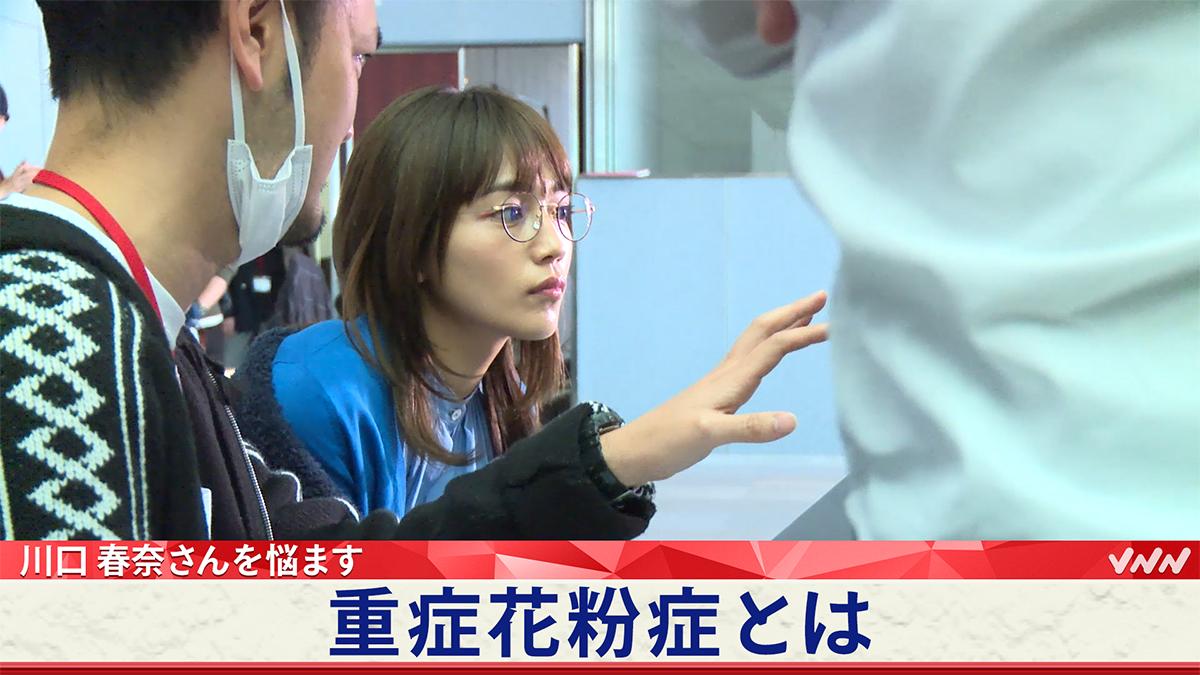 川口 春奈さんを悩ます重症花粉症とは?