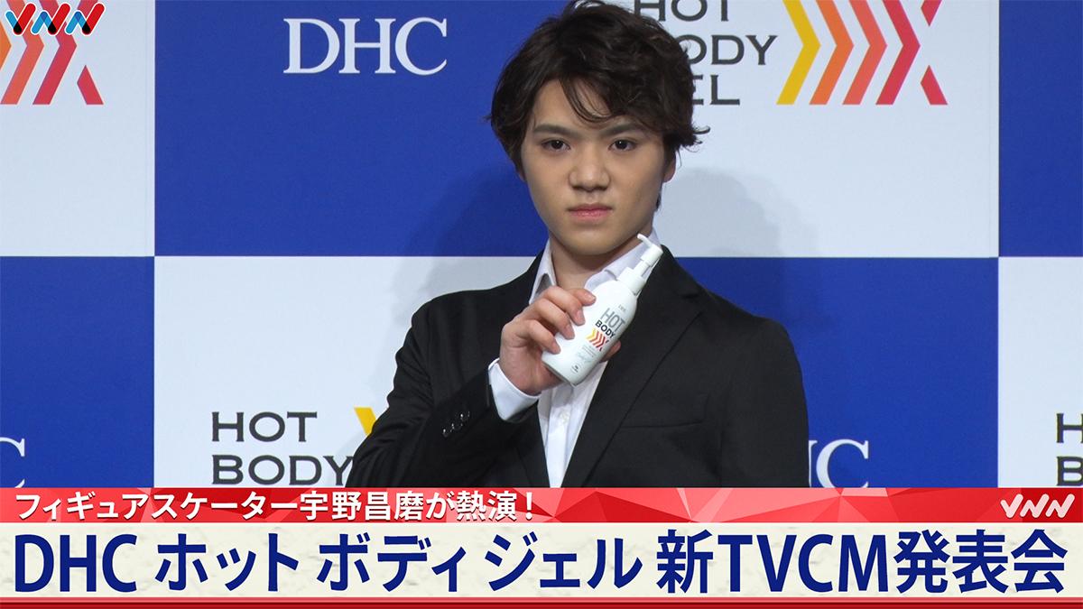 フィギュアスケーター宇野昌磨が熱演!DHCホットボディジェル新TVCM発表会