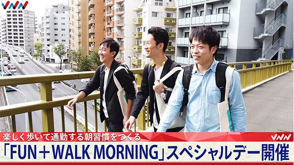"""""""楽しく歩いて通勤する朝習慣をつくる""""「FUN+WALK MORNING」 スペシャルデー開催!"""
