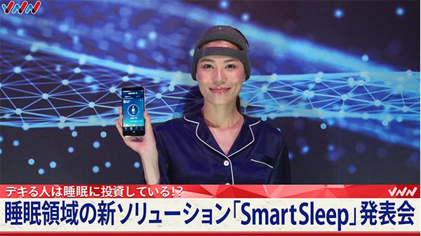 睡眠の質はコントロールする時代へ!睡眠の質を高め、日中の活力を高める『SmartSleep』日本市場で発売!
