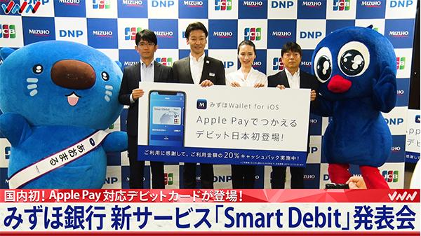 Apple Payでつかえるデビット、日本初登場!