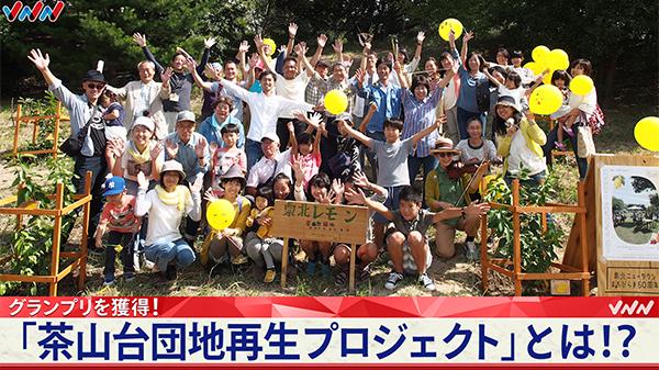 「PRアワード2019」グランプリ受賞!「茶山台団地」再生プロジェクトとは?