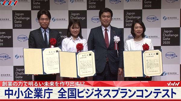 課題を、チャンスに 想いを、カタチに Japan Challenge Gate 2020表彰状を手にしたファイナリストは?