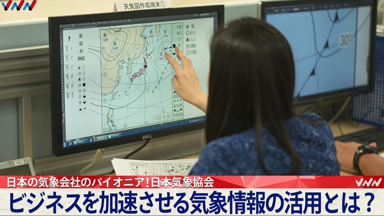 日本の気象技術を海外へ!日本気象協会の最新の取組を紹介