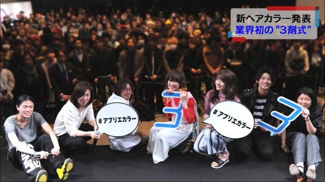 話題沸騰!3剤式ヘアカラー「プロマスター アプリエ」がデビュー!
