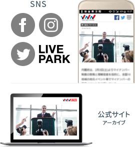 SNS/公式サイトアーカイブ