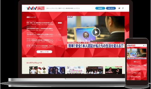 VNNニュースチャンネルについて